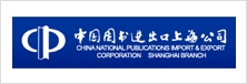 China Book Import and Export Corporation Shanghai